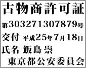 東京世田谷乃飯島商店古物商許可証