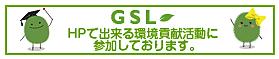 東京世田谷乃飯島商店の環境認証GSLマーク画像