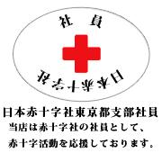 東京世田谷乃飯島商店日本赤十字社東京都支部社員証