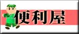 便利屋本舗 世田谷店(目黒店併設)の便利屋リンクバナー
