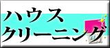 便利屋本舗 世田谷店(目黒店併設)のハウスクリーニングリンクバナー