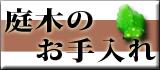 便利屋本舗 世田谷店(目黒店併設)のお庭のお手入れリンクバナー
