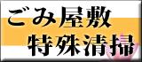 便利屋本舗 世田谷店(目黒店併設)のごみ屋敷・特殊清掃リンクバナー