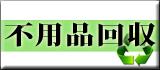 便利屋本舗 世田谷店(目黒店併設)の不用品回収リンクバナー