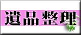 便利屋本舗 世田谷店(目黒店併設)の遺品整理リンクバナー
