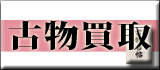 便利屋本舗 世田谷店(目黒店併設)の古物買取リンクバナー