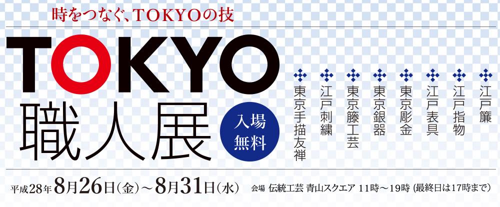 便利屋本舗世田谷店(目黒店併設)【平成28年度「TOKYO職人展」】