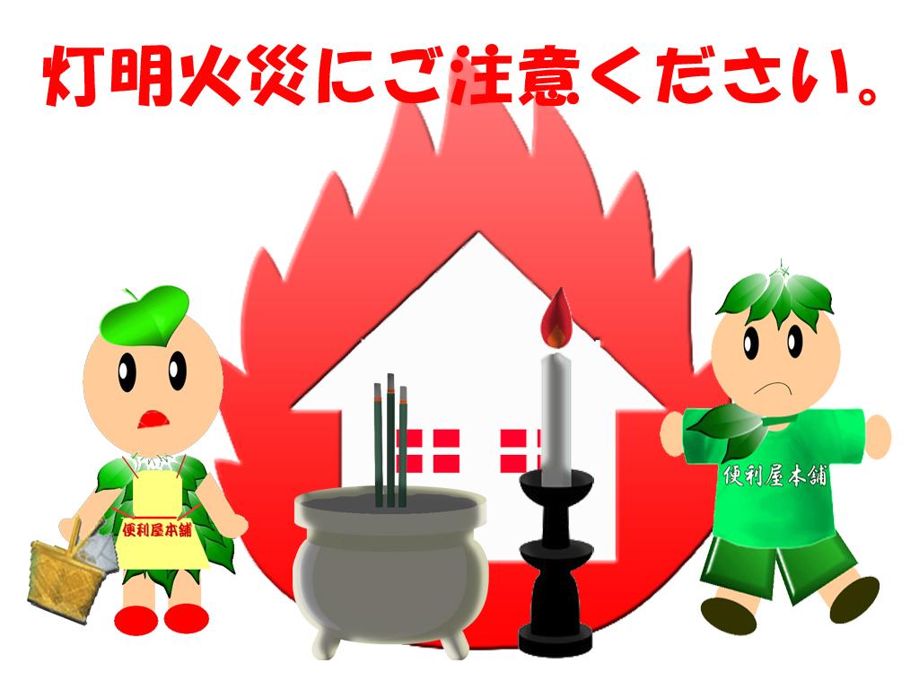 便利屋本舗世田谷店(目黒店併設)【灯明火災】