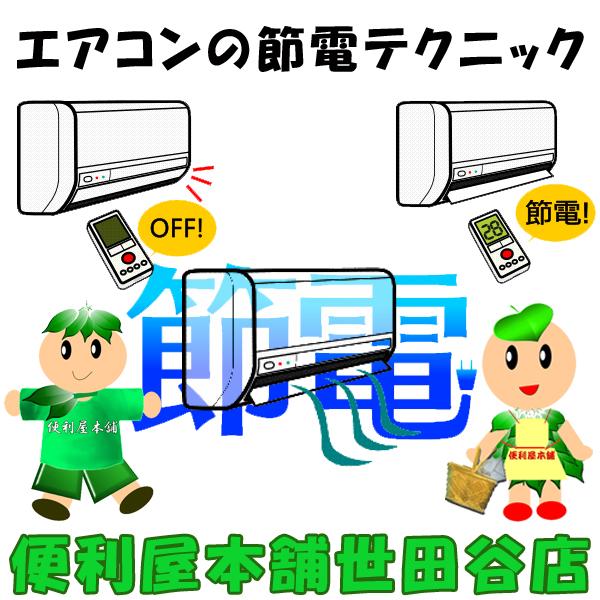 便利屋本舗世田谷店(目黒店併設)【エアコンの節電テクニック】