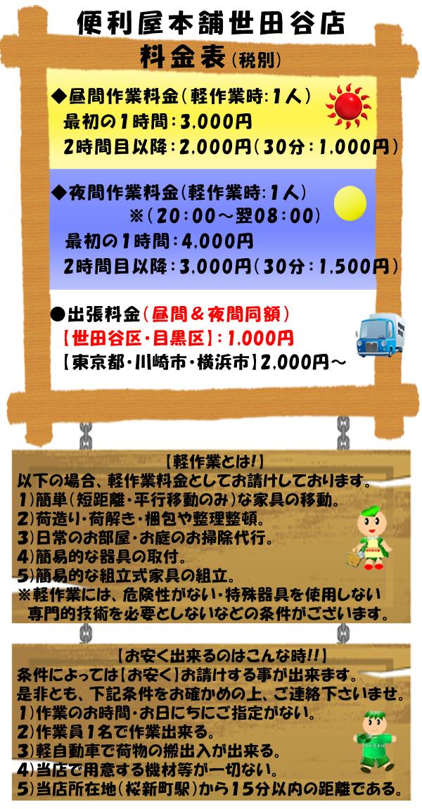 便利屋本舗世田谷区店(目黒区店併設)【料金表】